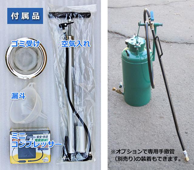携帯乳剤スプレヤー付属品と手撒管