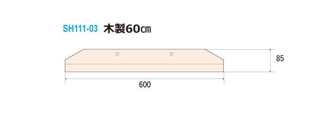 引板 木製(ブナ)60cm 詳細