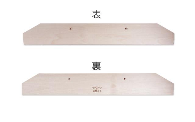 引板 木製(ブナ)60cm 表裏