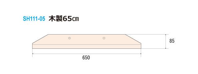 引板木製65cm 詳細