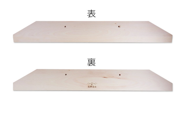 引板 木製(ブナ)65cm 表裏