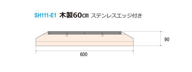 引板木製60cmエッジ付 詳細