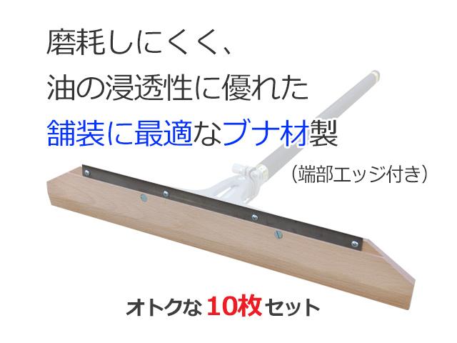 引板木製60cmエッジ付【10枚セット】